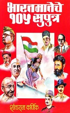 Bharatamateche 105 Suputra