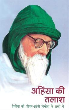 Ahinsa Ki Talash