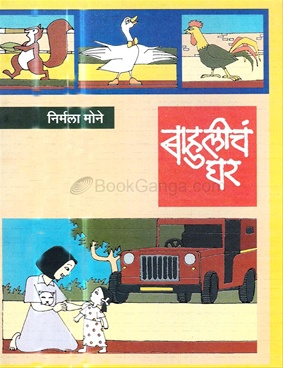 Books bahulicha ghar fandeluxe Image collections