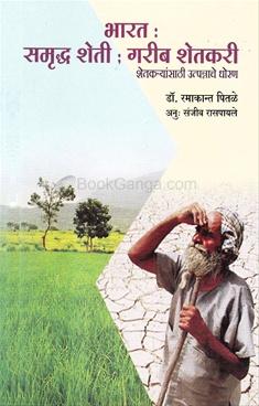 Bharat: Samrudhh Sheti ; Garib Shetkari