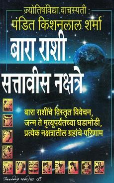 Bara Rashi, Sattavis Nakshtre