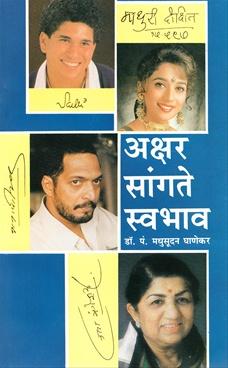 Akshar Sangte Swabhav