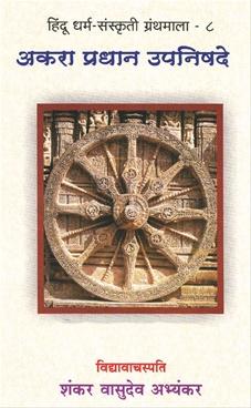 Akara Pradhan Upnishde
