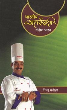 Bhartiya Khadyasanskruti Dakshin Bharat + Bhartiya Khadyasanskruti Uttar Bharat