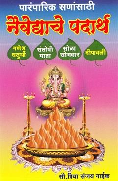 Paramparik Sanansathi Naivedya Speshal