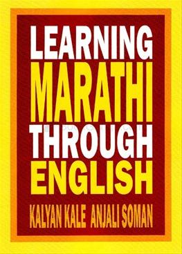 Spoken English Learning Videos in Marathi   English ...