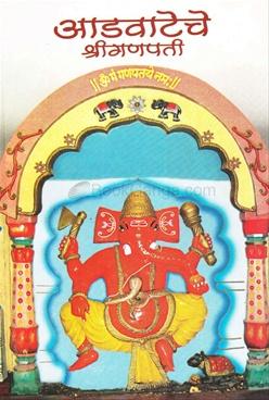Adavateche Shriganapati
