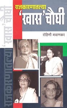 Rajkaranatil Khas Choughi