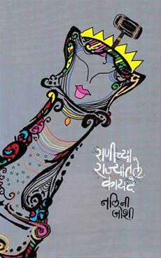 Ranichya Rajyatale Kayade