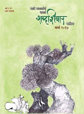 Shabdashivar March 2017