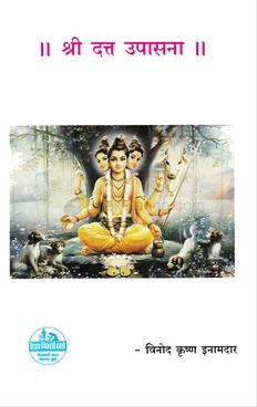 Shri Datta Upasana