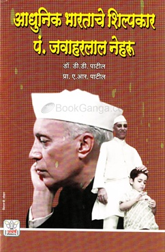 Adhunik Bharatache Shilpkar Pandit Javaharlal Neharu