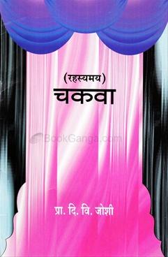 D. V. Joshi Natyasanch