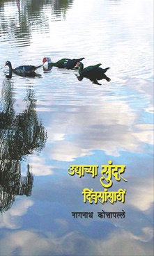 Udyachya Sundar Divasansathi