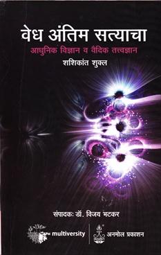 Vedh Antim Satyacha