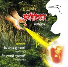Ayurvediy Garbhasanskar Dhvanimudrika : CD