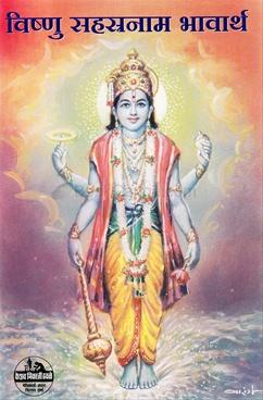 vishnusahastranam Bhavarth
