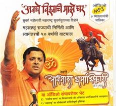 Avaghe Vishwachi Maze Ghar (Audio MP 3)