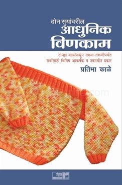 Adhunik Vinkam - Don Suyanvaril