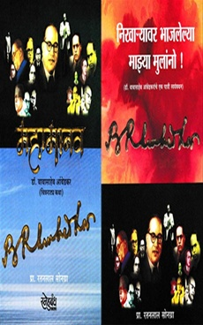 Mahamanav ( Hindi ) + Nikharyawar Bhajlelya Mazya Mulano ( Marathi )