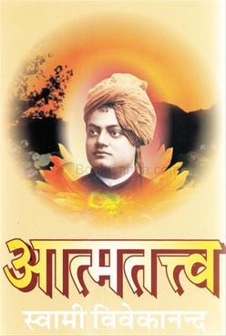 Atmatattva ( Hindi)