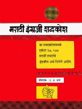 Marathi Engraji Shabdkosh
