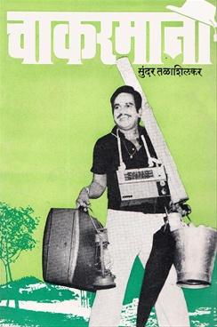 Chakarmani