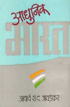 Adhunik Bharat