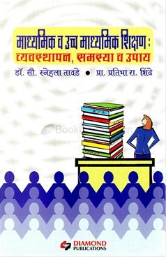 Madhyamik V Uchha Madhyamik Shikshan