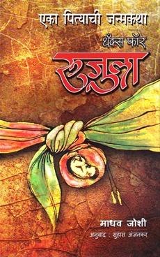 Eka Pityachi Janmakatha Thanks For Rujula