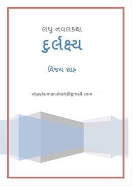 Laghu Navalkatha Durlakshya