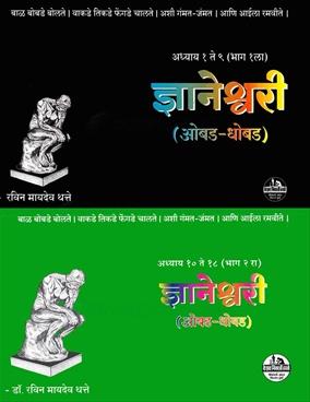 Dnyaneshwari Sanch