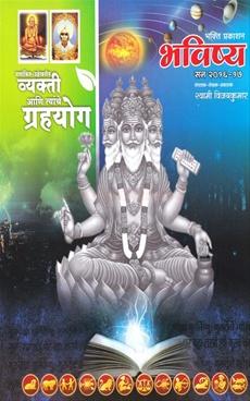 Bhavishya 2016 - 2017