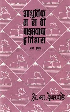 Adhunik Marathi Vadmayacha Itihas Bhag 2