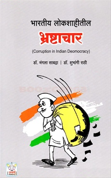 Bharatiy Lokshahitil Bhrashtachar