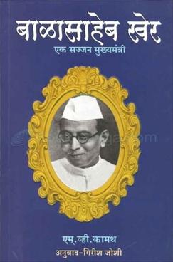 Balasaheb Kher EK Sajjan Mukhyamantri
