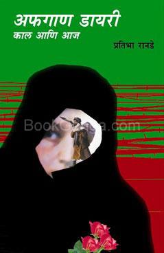 Afgan Diary