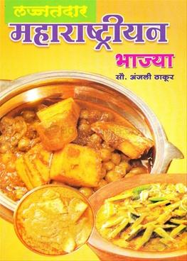 Lajjatdar Maharashtriyan Bhajya