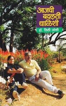 Ajachi Badalati Chalishi