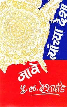 Jave Tyanchya Desha