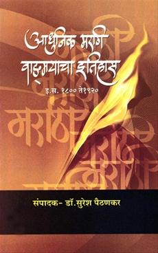 Adhunik Marathi Vangmayacha Itihas
