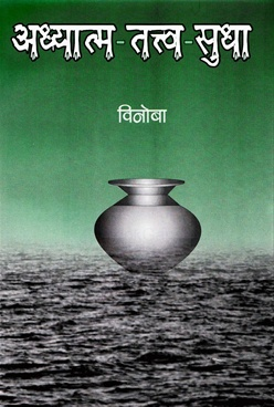 Adhyatma Tattv Sudha