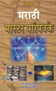 Reserv Bank Marathi Master Paripatrake
