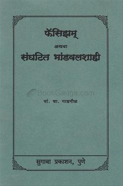 Fascism Athava Sanghatit Bhandvalshahi