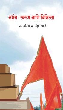 Abhang Swaroop Ani Chikitsa