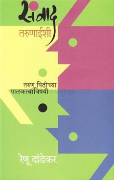Sanwad Tarunaishi