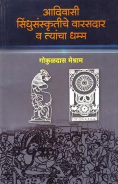 Adivasi Sindhusanskrutiche Varasadar V Tyancha Dhamm
