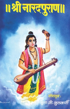    Shri Naradpuran   