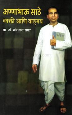 Annabhau Sathe Vyakti Ani Vangmay