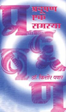Pradushan Ek Samsya